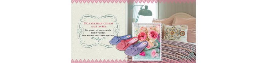 Купить домашнюю обувь недорого в интернет магазине